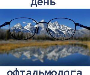 День офтальмолога — 11 ноября