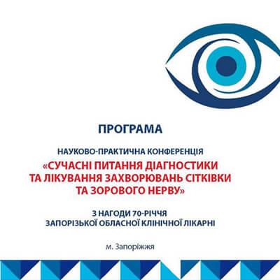 Конференция по офтальмологии